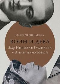 Воин и дева. Мир Николая Гумилева и Анны Ахматовой. Ольга Черненькова