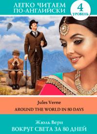 Вокруг света за 80 дней (на английском). Коллектив авторов