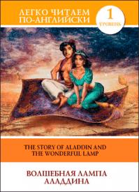 Волшебная лампа Аладдина (на английском). Коллектив авторов