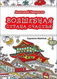 Волшебная страна счастья. Анатолий Некрасов
