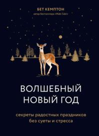 Волшебный Новый год. Бет Кемптон