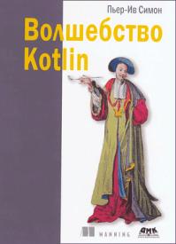 Волшебство Kotlin. Симон Пьер-Ив