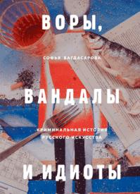 Воры, вандалы и идиоты. Софья Багдасарова