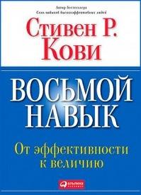 Восьмой навык. Стивен Кови