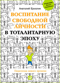 Воспитание свободной личности в тоталитарную эпоху. Анатолий Ермолин