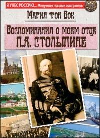 Воспоминания о моем отце П.А. Столыпине. Мария фон Бок