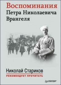Воспоминания Петра Николаевича Врангеля. Петр Врангель