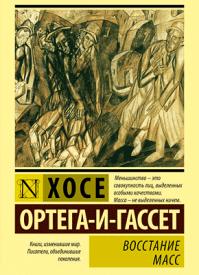 Восстание масс. Хосе Ортега-и-Гассет