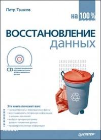 Восстановление данных на 100%. Петр Ташков
