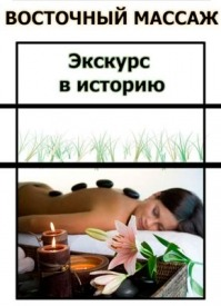 Восточный массаж. Экскурс в историю. Илья Мельников