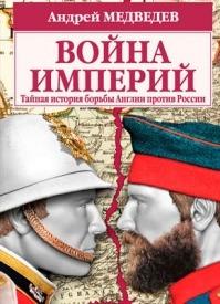 Война империй. Андрей Медведев