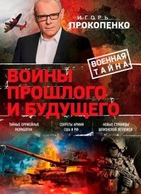 Войны прошлого и будущего. Игорь Прокопенко