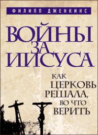 Войны за Иисуса. Филипп Дженкинс