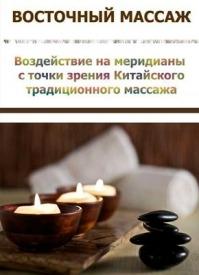 Воздействие на меридианы с точки зрения Китаского традиционного массажа. Илья Мельников