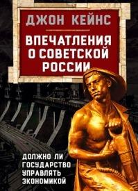 Впечатления о Советской России. Джон Кейнс