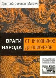 Враги народа. Дмитрий Соколов-Митрич