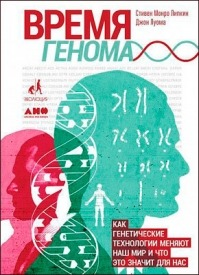 Время генома. Стивен Липкин, Джон Луома