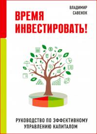 Время инвестировать! Владимир Савенок