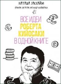 Все идеи Роберта Кийосаки в одной книге. Наташа Закхайм