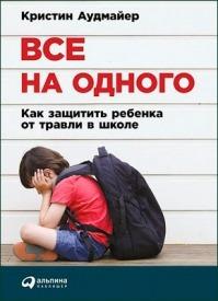 Все на одного: Как защитить ребенка от травли в школе. Кристин Аудмайер