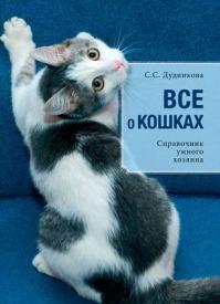 Все о кошках. Справочник умного хозяина. Светлана Дудникова