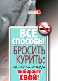 Все способы бросить курить: от «лесенки» до Карра. Дарья Нестерова