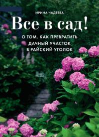 Все в сад! Ирина Чадеева
