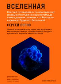 Вселенная. Сергей Попов