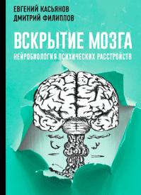 Вскрытие мозга. Дмитрий Филиппов, Евгений Касьянов