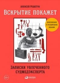 Вскрытие покажет: Записки увлеченного судмедэксперта. Алексей Решетун