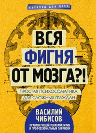 Вся фигня – от мозга?! Василий Чибисов