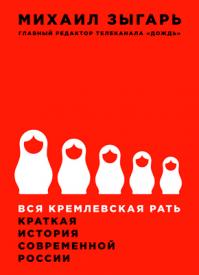Вся кремлевская рать. Михаил Зыгарь