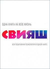Вся позитивная психология в одной книге. Александр Свияш