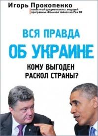 Вся правда об Украине. Кому выгоден раскол страны? Игорь Прокопенко