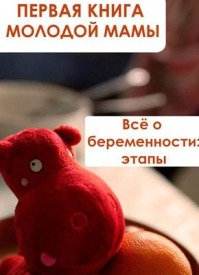 Всё о беременности: этапы. Илья Мельников