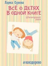 Всё о детях в одной книге. Лариса Суркова