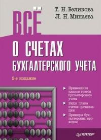 Всё о счетах бухгалтерского учета (2-е издание). Тамара Беликова, Любовь Минаева
