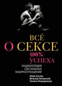 Всё о сексе. 100% успеха. Э. Д. Костин, Вячеслав Михайлович Литвинский, Т. А. Огородникова