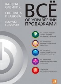 Всё об управлении продажами. Дмитрий Болдогоев, Светлана Иванова, Карина Олейник