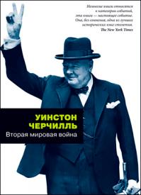 Вторая мировая война. Уинстон Черчилль