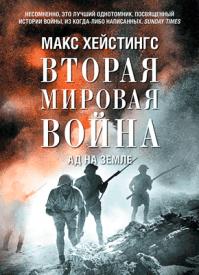 Вторая мировая война. Ад на земле. Макс Хейстингс