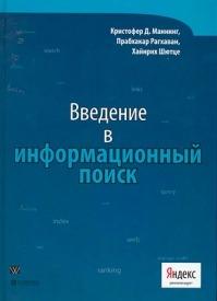 Введение в информационный поиск. Кристофер Д. Маннинг, Прабхакар Рагхаван, Хайнрих Шютце