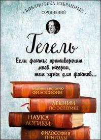Введение в историю философии. Георг Гегель