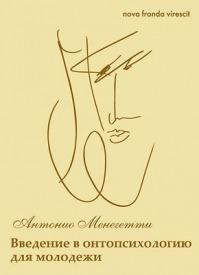 Введение в онтопсихологию для молодежи. Антонио Менегетти