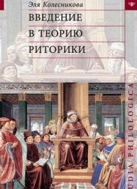 Введение в теорию риторики. Эля Колесникова