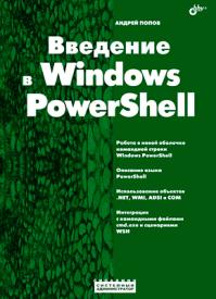 Введение в Windows PowerShell. Андрей Попов