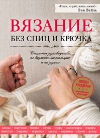 Вязание без спиц и крючка. Энн Вейль