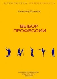 Выбор профессии. Александр Соловьев