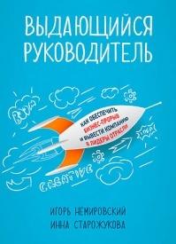 Выдающийся руководитель. Игорь Немировский, Инна Старожукова