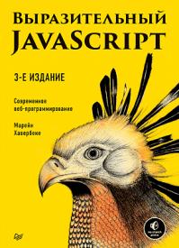 Выразительный JavaScript. Марейн Хавербеке